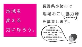 協力隊募集_banner.jpg